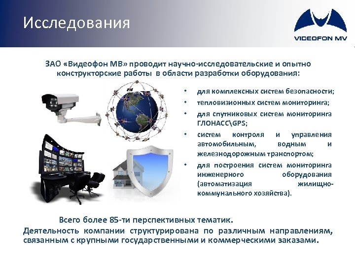 Исследования ЗАО «Видеофон МВ» проводит научно-исследовательские и опытно конструкторские работы в области разработки оборудования: