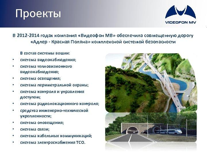 Проекты В 2012 -2014 годах компания «Видеофон МВ» обеспечила совмещенную дорогу «Адлер - Красная