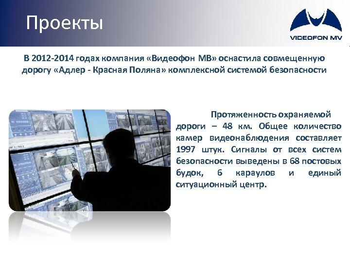 Проекты В 2012 -2014 годах компания «Видеофон МВ» оснастила совмещенную дорогу «Адлер - Красная