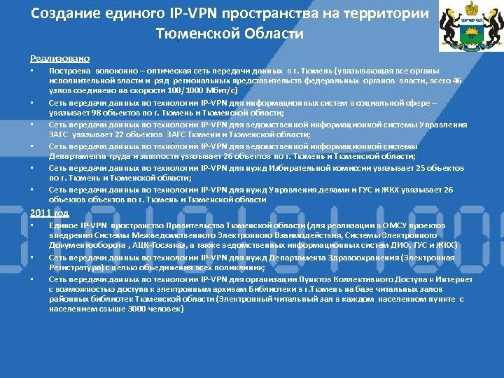 Создание единого IP-VPN пространства на территории Тюменской Области Реализовано • • • Построена волоконно