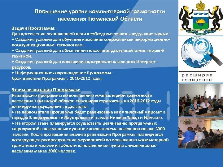 Повышение уровня компьютерной грамотности населения Тюменской Области Задачи Программы: Для достижения поставленной цели необходимо