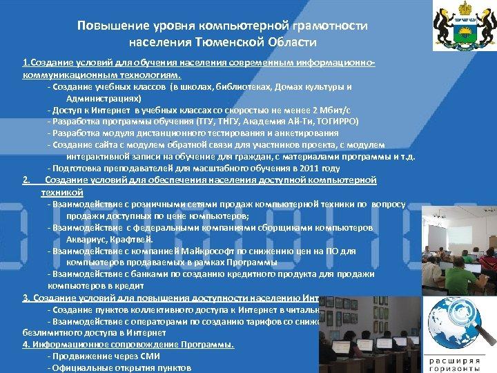 Повышение уровня компьютерной грамотности населения Тюменской Области 1. Создание условий для обучения населения современным