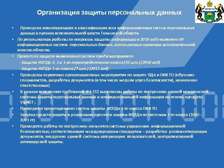 Организация защиты персональных данных • • Проведена инвентаризация и классификация всех информационных систем персональных
