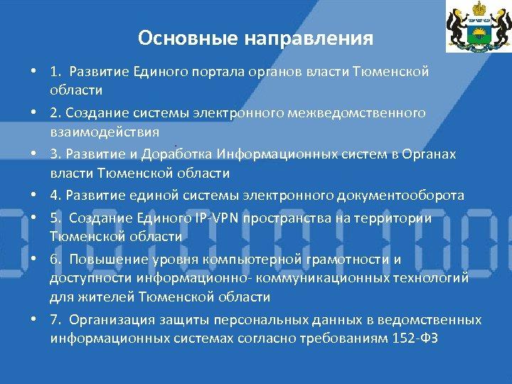 Основные направления • 1. Развитие Единого портала органов власти Тюменской области • 2. Создание