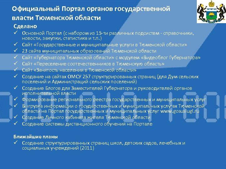 Официальный Портал органов государственной власти Тюменской области Сделано ü Основной Портал (с набором из