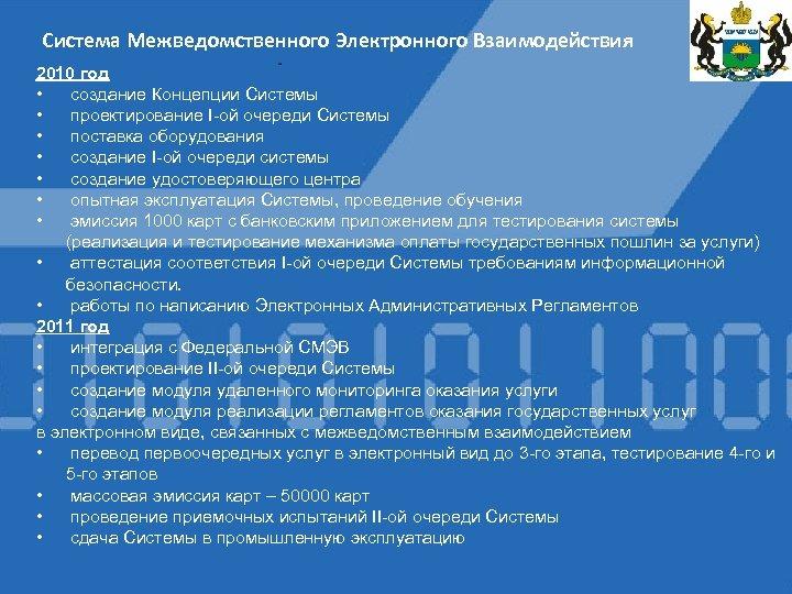 Система Межведомственного Электронного Взаимодействия 2010 год • создание Концепции Системы • проектирование I-ой очереди