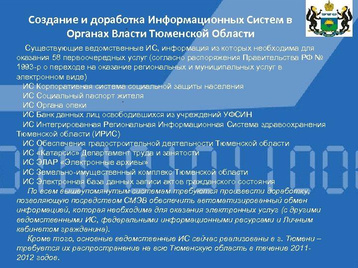 Создание и доработка Информационных Систем в Органах Власти Тюменской Области Существующие ведомственные ИС, информация