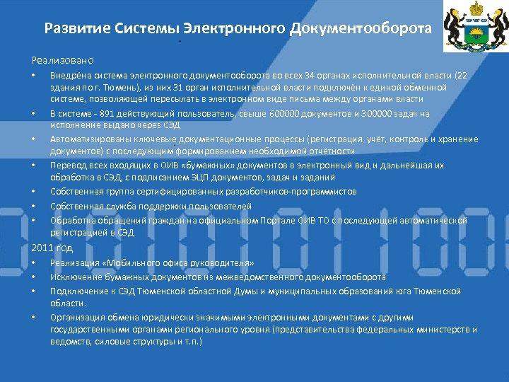 Развитие Системы Электронного Документооборота Реализовано • • Внедрёна система электронного документооборота во всех 34