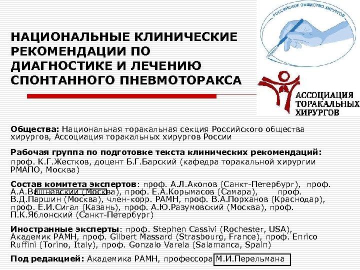 НАЦИОНАЛЬНЫЕ КЛИНИЧЕСКИЕ РЕКОМЕНДАЦИИ ПО ДИАГНОСТИКЕ И ЛЕЧЕНИЮ СПОНТАННОГО ПНЕВМОТОРАКСА Общества: Национальная торакальная секция Российского