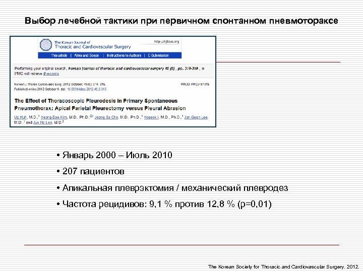 Выбор лечебной тактики при первичном спонтанном пневмотораксе • Январь 2000 – Июль 2010 •