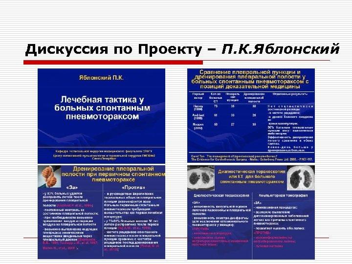 Дискуссия по Проекту – П. К. Яблонский