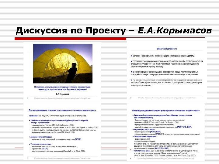 Дискуссия по Проекту – Е. А. Корымасов