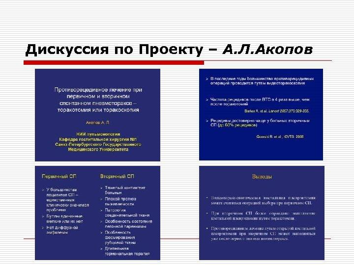 Дискуссия по Проекту – А. Л. Акопов
