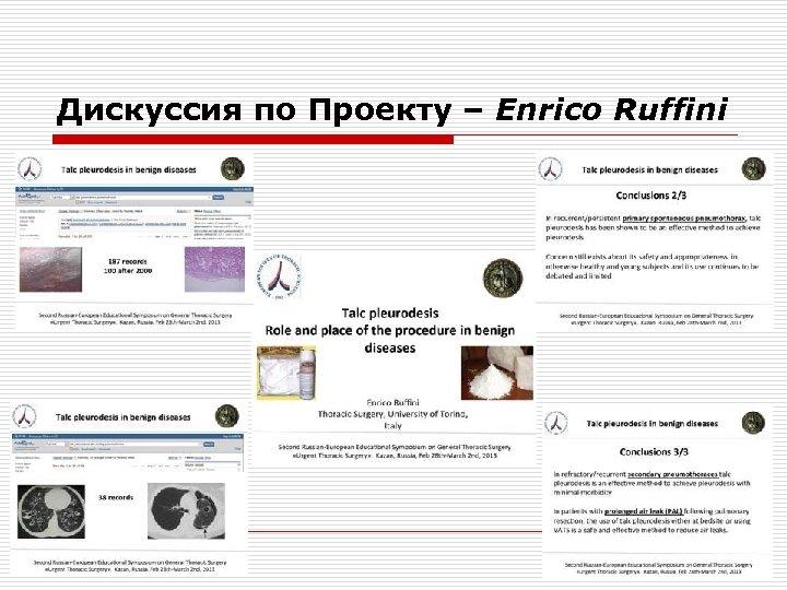 Дискуссия по Проекту – Enrico Ruffini