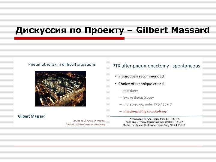 Дискуссия по Проекту – Gilbert Massard