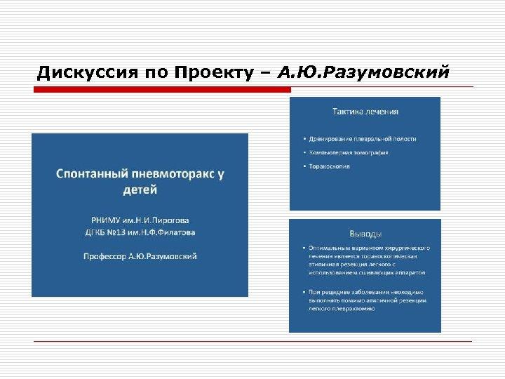 Дискуссия по Проекту – А. Ю. Разумовский