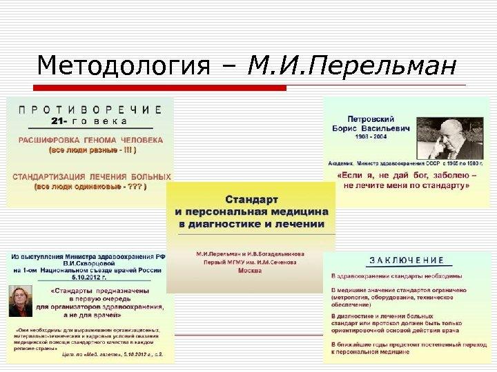 Методология – М. И. Перельман