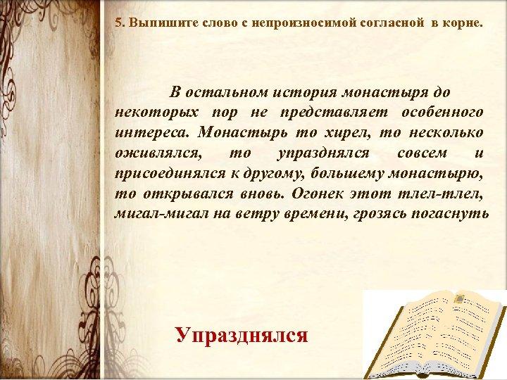 5. Выпишите слово с непроизносимой согласной в корне. В остальном история монастыря до некоторых