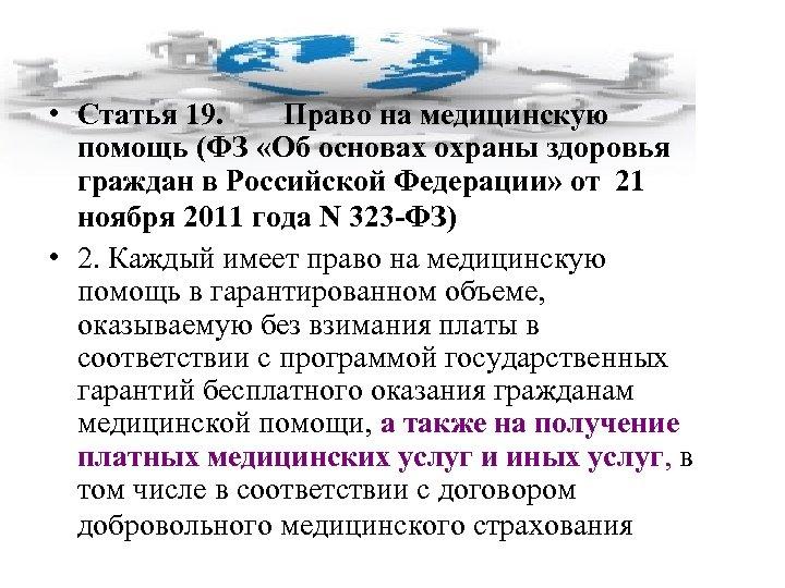 • Статья 19. Право на медицинскую помощь (ФЗ «Об основах охраны здоровья граждан