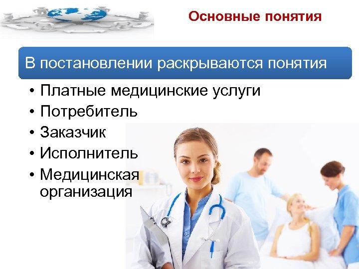 Основные понятия В постановлении раскрываются понятия • • • Платные медицинские услуги Потребитель Заказчик