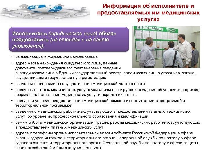 Информация об исполнителе и предоставляемых им медицинских услугах Исполнитель (юридическое лицо) обязан предоставить (на