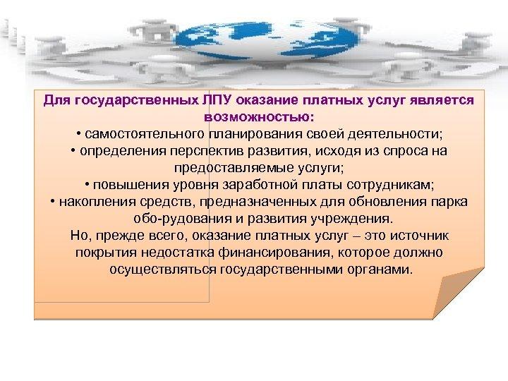 Для государственных ЛПУ оказание платных услуг является возможностью: • самостоятельного планирования своей деятельности;