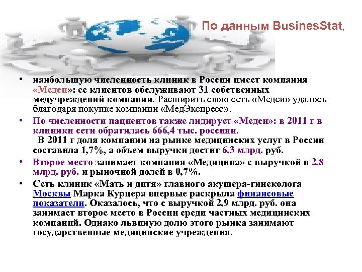 По данным Busines. Stat, • наибольшую численность клиник в России имеет компания «Медси» :