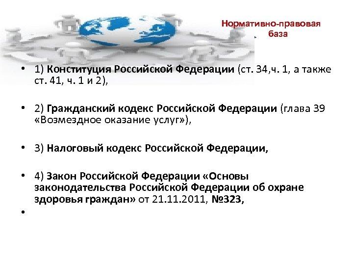 Нормативно-правовая база • 1) Конституция Российской Федерации (ст. 34, ч. 1, а также ст.