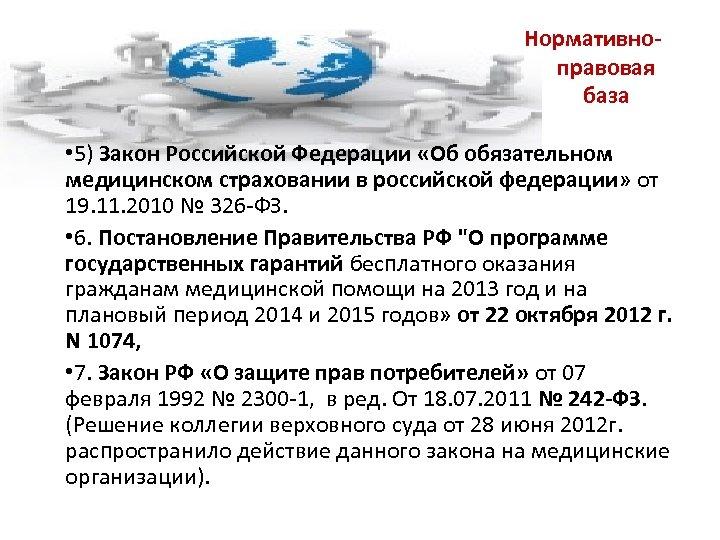 Нормативноправовая база • 5) Закон Российской Федерации «Об обязательном медицинском страховании в российской федерации»