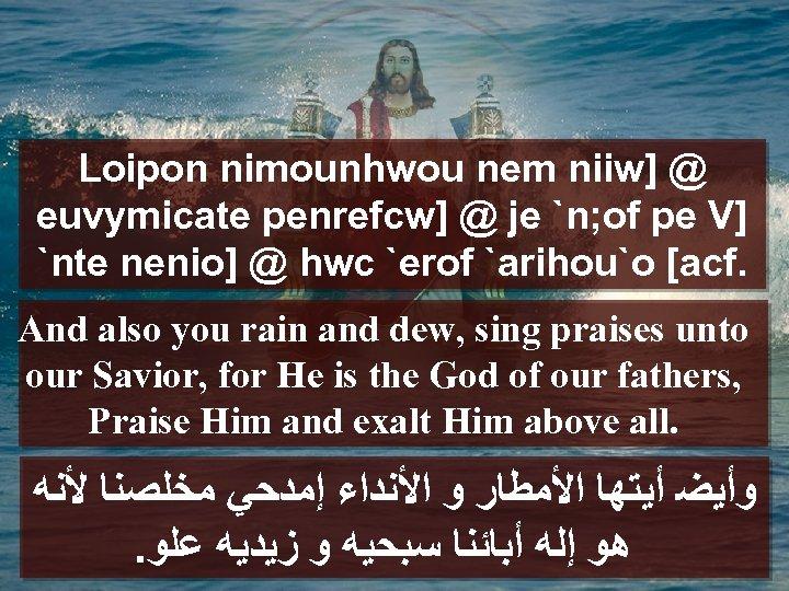 Loipon nimounhwou nem niiw] @ euvymicate penrefcw] @ je `n; of pe V] `nte