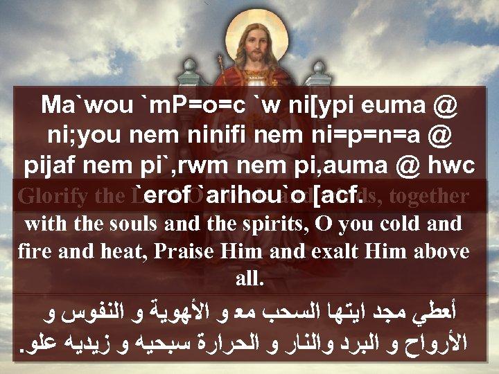 Ma`wou `m. P=o=c `w ni[ypi euma @ ni; you nem ninifi nem ni=p=n=a @