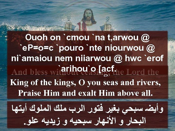 Ouoh on `cmou `na t, arwou @ `e. P=o=c `pouro `nte niourwou @ ni`amaiou