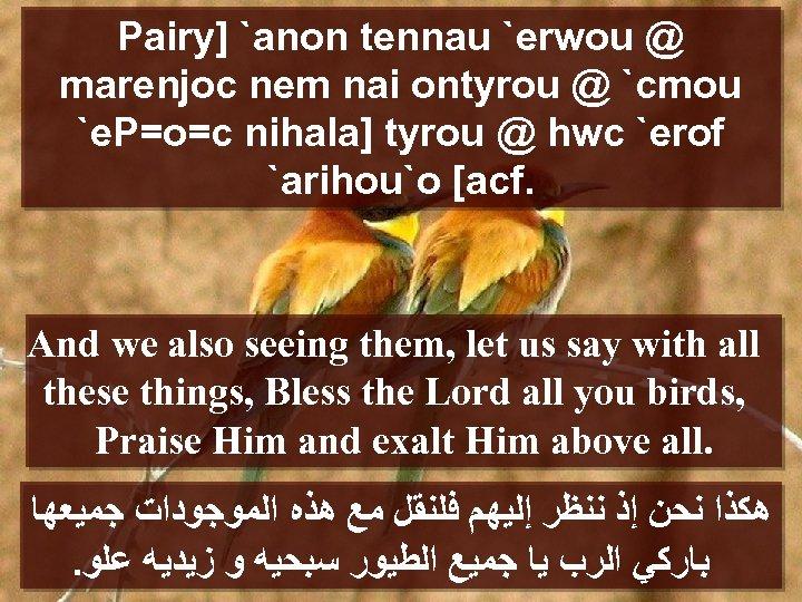 Pairy] `anon tennau `erwou @ marenjoc nem nai ontyrou @ `cmou `e. P=o=c nihala]