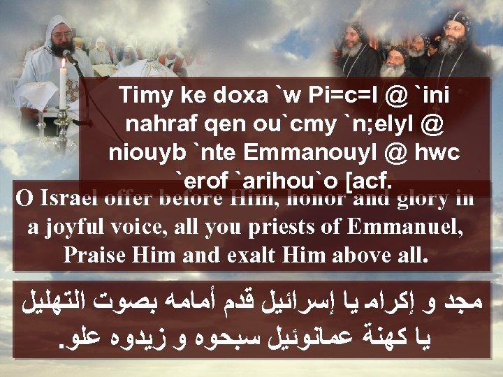 Timy ke doxa `w Pi=c=l @ `ini nahraf qen ou`cmy `n; elyl @ niouyb