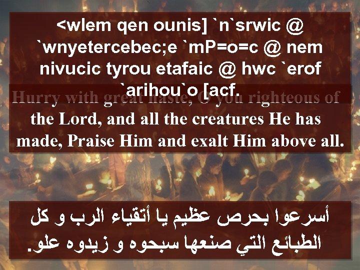 <wlem qen ounis] `n`srwic @ `wnyetercebec; e `m. P=o=c @ nem nivucic tyrou etafaic