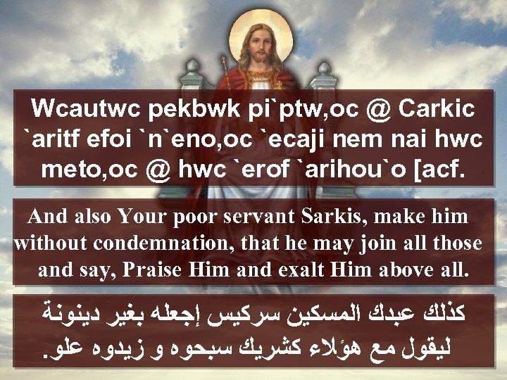 Wcautwc pekbwk pi`ptw, oc @ Carkic `aritf efoi `n`eno, oc `ecaji nem nai hwc