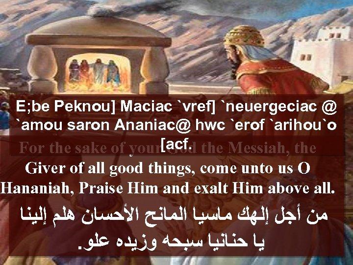 E; be Peknou] Maciac `vref] `neuergeciac @ `amou saron Ananiac@ hwc `erof `arihou`o For