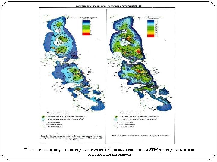 Использование результатов оценки текущей нефтенасыщенности по ЯГМ для оценки степени выработанности залежи