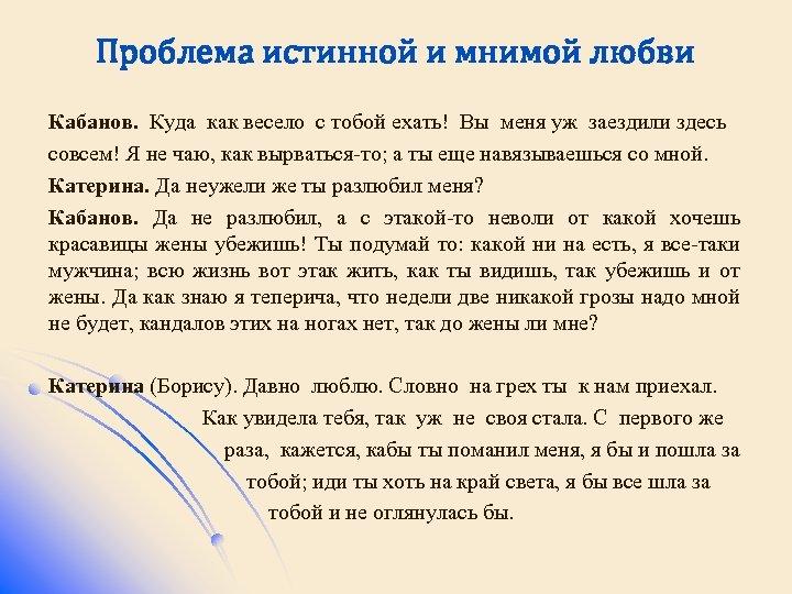 Проблема истинной и мнимой любви Кабанов. Куда как весело с тобой ехать! Вы меня