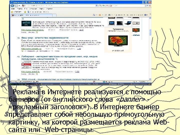 Реклама в Интернете реализуется с помощью баннеров (от английского слова «banner» «рекламный заголовок» ).