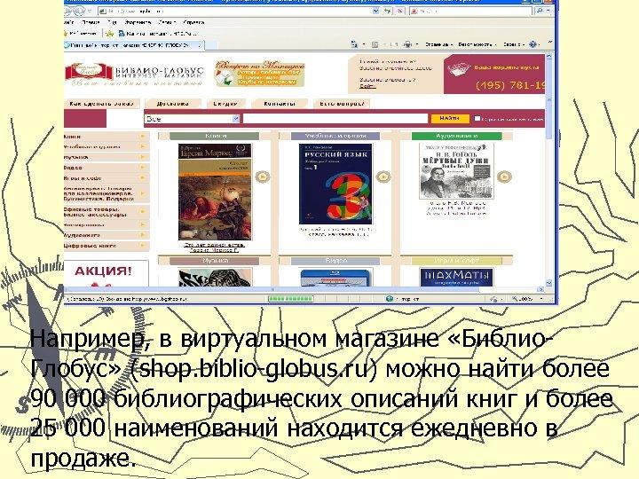Например, в виртуальном магазине «Библио. Глобус» (shop. biblio-globus. ru) можно найти более 90 000