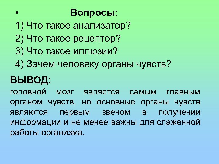 • Вопросы: 1) Что такое анализатор? 2) Что такое рецептор? 3) Что такое