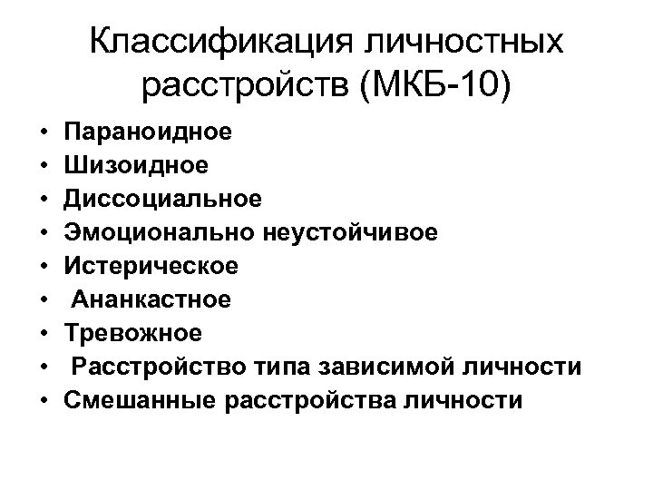 Классификация личностных расстройств (МКБ-10) • • • Параноидное Шизоидное Диссоциальное Эмоционально неустойчивое Истерическое Ананкастное