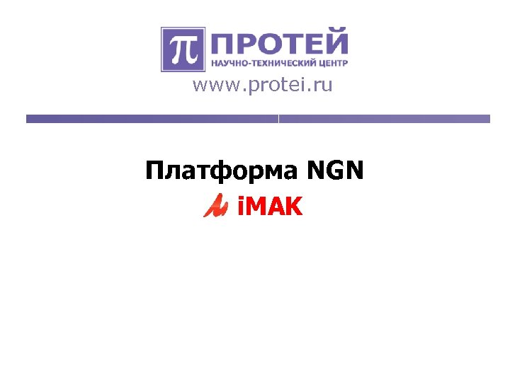 www. protei. ru Платформа NGN i. MAK