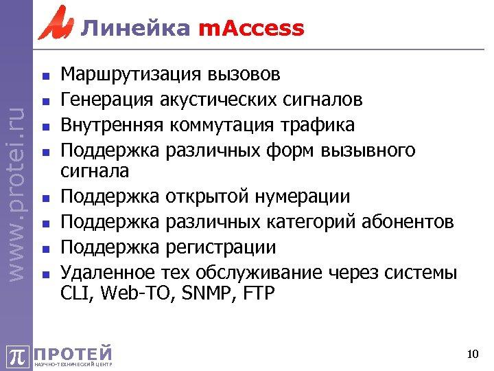 Линейка m. Access www. protei. ru n n n n Маршрутизация вызовов Генерация акустических