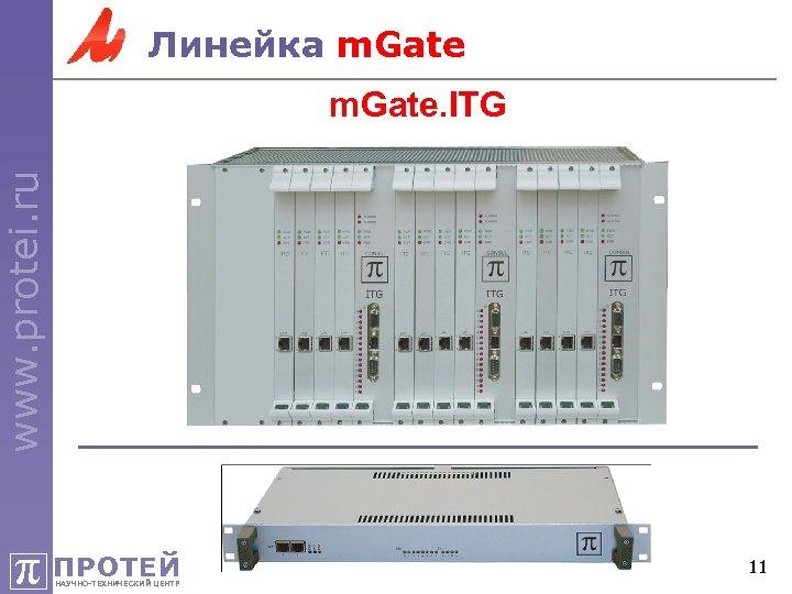 Линейка m. Gate www. protei. ru m. Gate. ITG π ПРОТЕЙ НАУЧНО-ТЕХНИЧЕСКИЙ ЦЕНТР 11