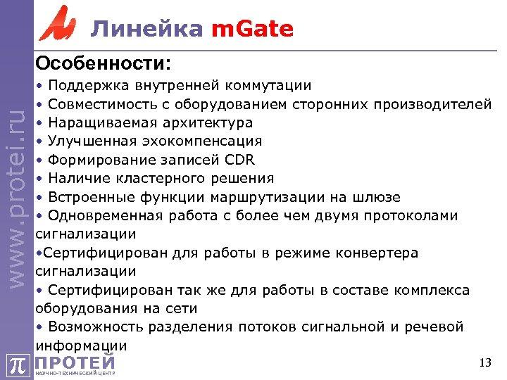 Линейка m. Gate www. protei. ru Особенности: • Поддержка внутренней коммутации • Совместимость с