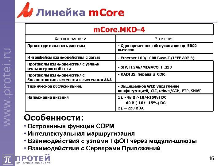 Линейка m. Core. MKD-4 www. protei. ru Характеристики Значения Производительность системы - Одновременное обслуживание