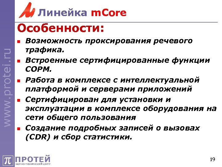 Линейка m. Core Особенности: www. protei. ru n n n Возможность проксирования речевого трафика.