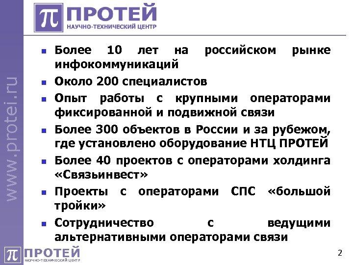 НТЦ Протей Более 10 лет на российском рынке инфокоммуникаций n Около 200 специалистов n